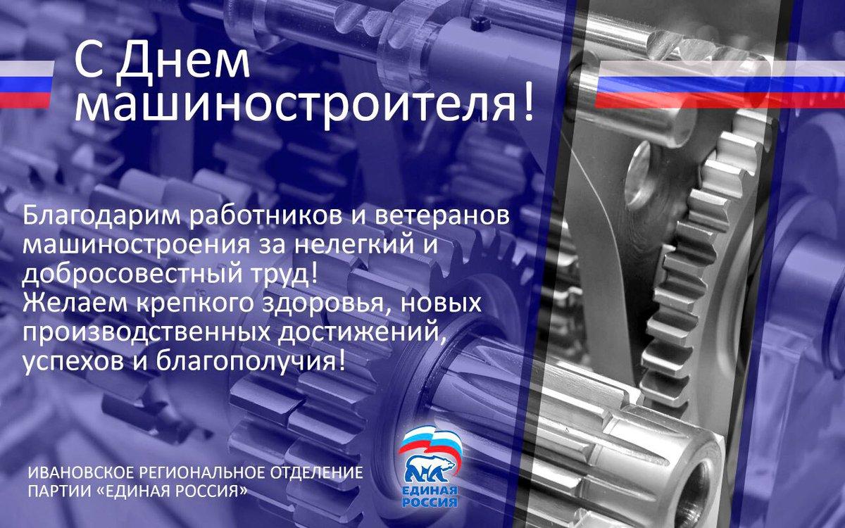Красивые открытки с днем машиностроителя работника моторного завода, смайлики