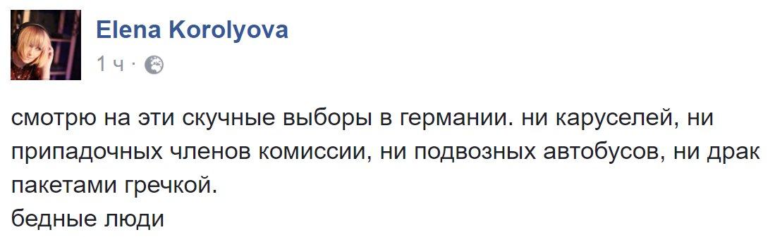 Порошенко и Гройсман поздравили Меркель с победой ее блока на парламентских выборах - Цензор.НЕТ 4663