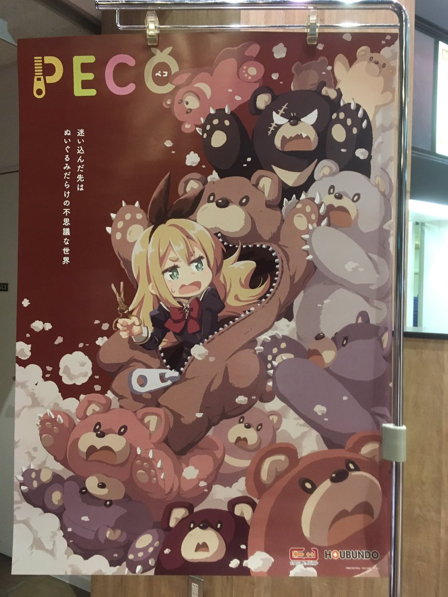 グッズのご紹介です。こちらは青葉がキャラクターデザイナーとして担当した新作ゲーム「PECO」のポスターです。 #ニューゲーム