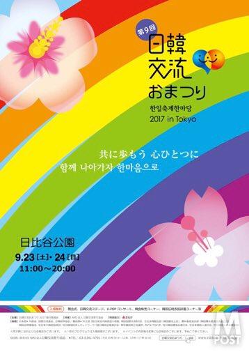 B1A4、OH MY GIRLなど4組が出演!「日韓交流おまつり2017 in Tokyo」K-POPシークレットコンサート開催! https://t.co/4MHPvrMo7X https://t.co/JLYb7w2pR3