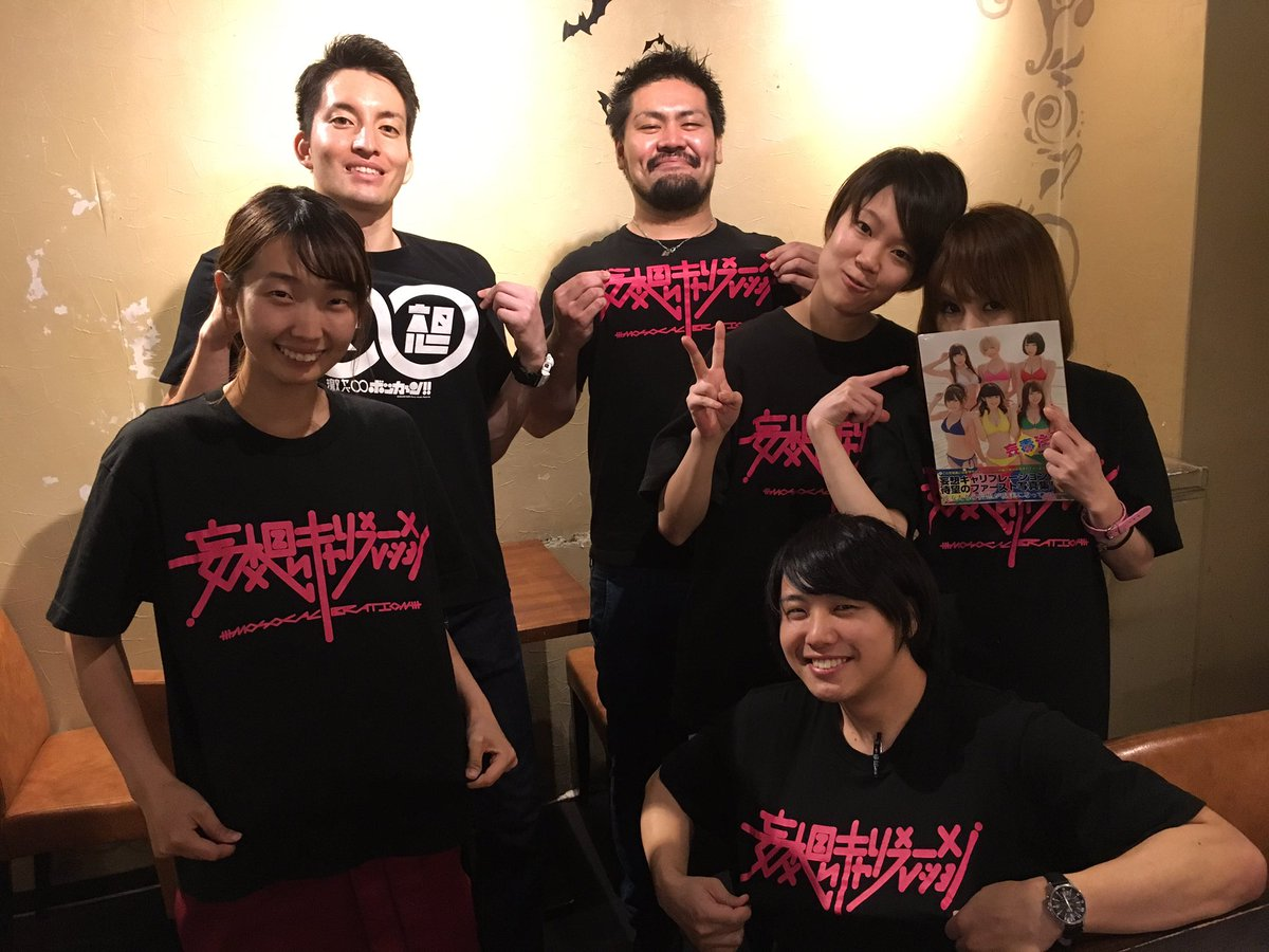 妄走族max hashtag on Twitter