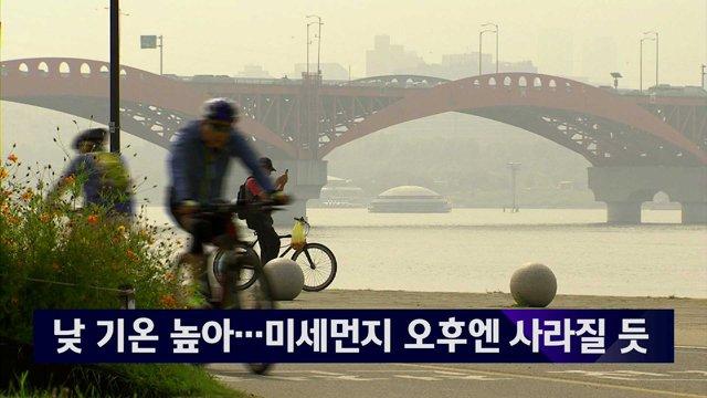 [JTBC 뉴스룸] #날씨 내일(25일) 구름 많고, 낮 기온 서울 29도 등 많이 올라…미세먼지 오후에는 모두 사라질 전망. https://t.co/dcLnqHCN4z