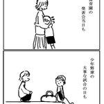 これは過去か未来か…息子を見送る母の話が切ない…!