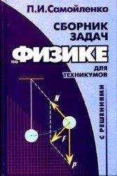 Сборник задач по технической механике сетков решебник