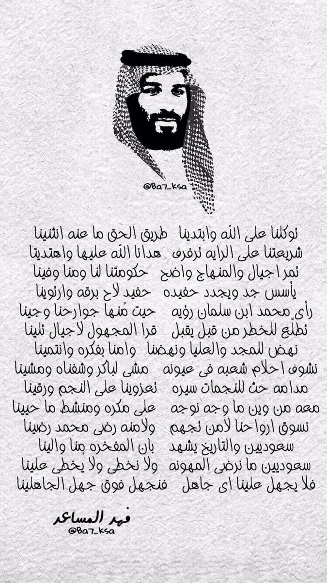 فهد المساعد Pa Twitter قصيدة سمو ولي العهد الأمير محمد بن سلمان مكتوبة