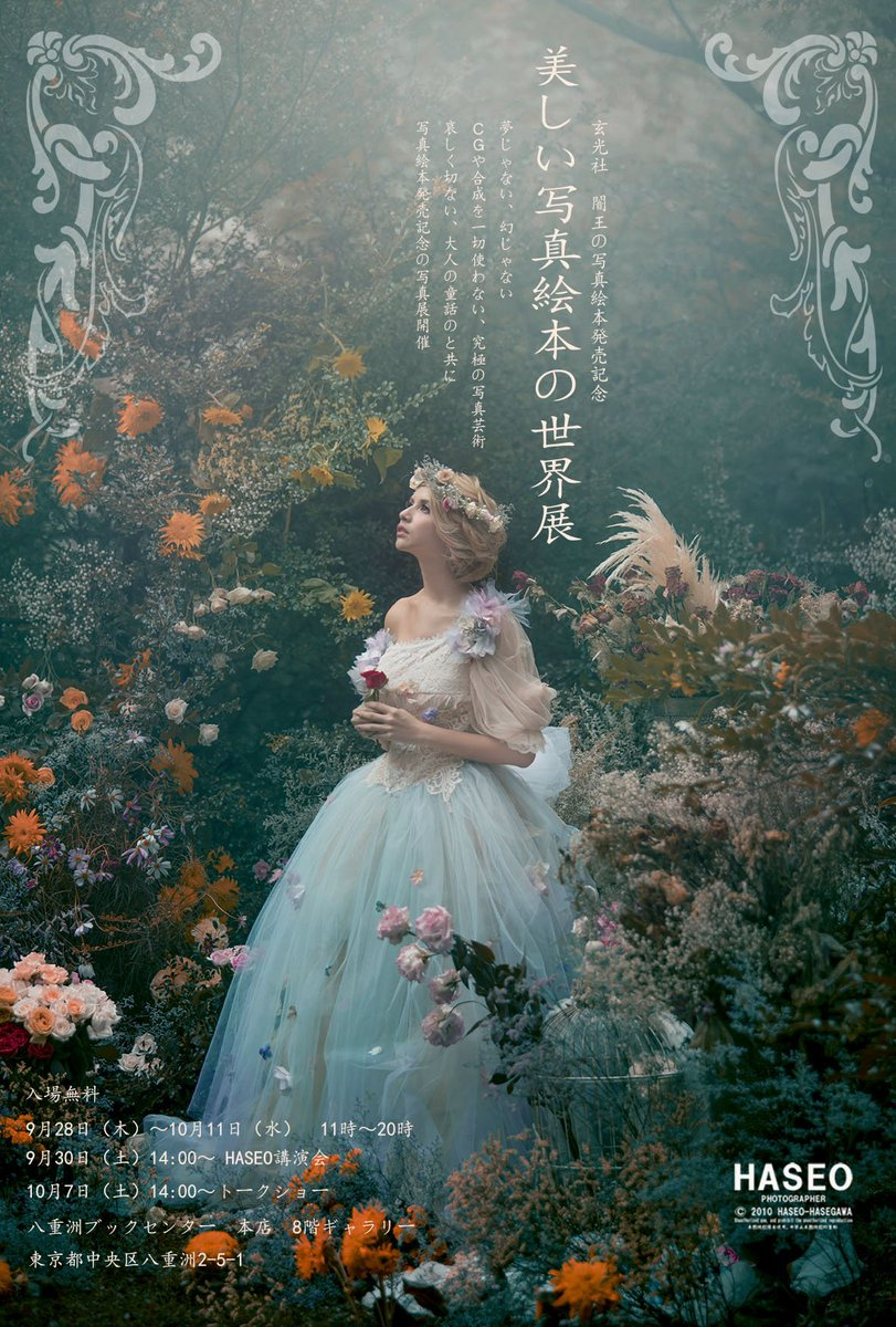 28日より「闇王の写真絵本」発売を記念しまして、 八重洲BOOKセンターで写真展 「美しい写真絵本の世界」が開催されます  写真絵本に掲載された、美しい作品の展示です 新作2作品を含む、美しい写真の展示です  詳細はこちら https://t.co/9AcIdP8Nwh