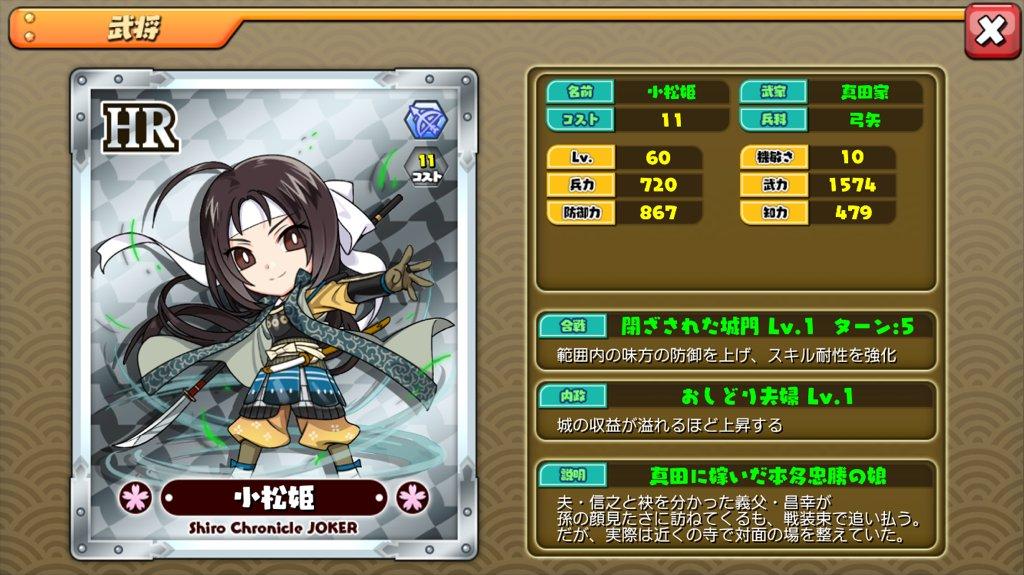 小松姫 [HR]