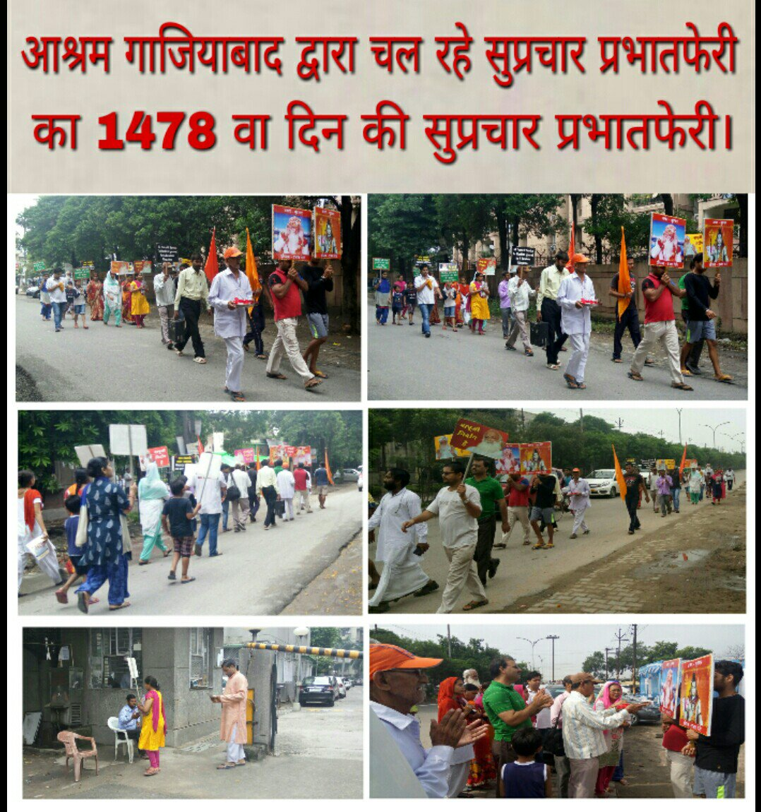 1478days of Uninterrupted #PrabhatPheri in #Ghaziabad  giving more power2 demand of #Justice 2 #NirdoshBapuji as he is a #SaintForHumanity !<br>http://pic.twitter.com/pcdZgEgLmz