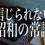 そういえばそうだった?昭和の常識ランキングが今では考えられない非常識!