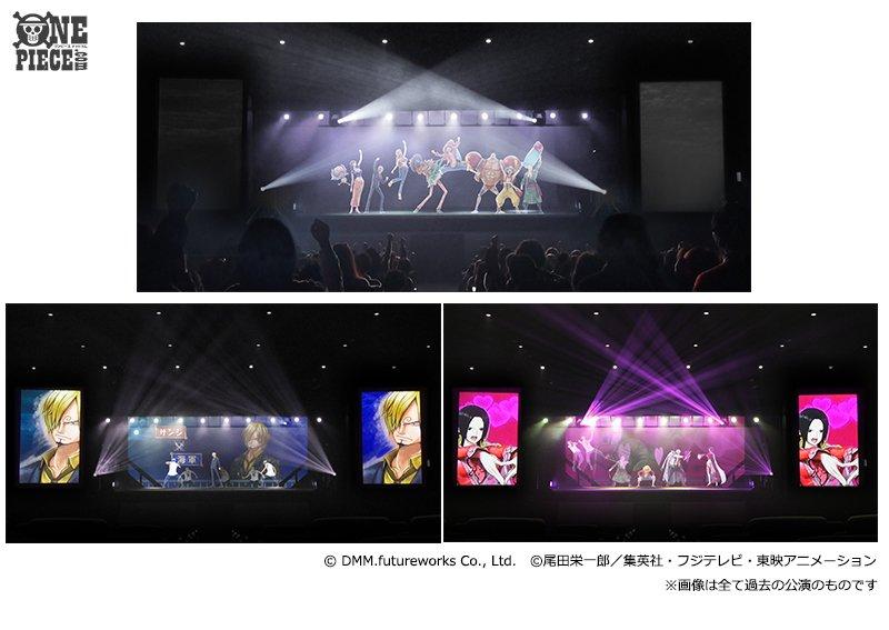 ONE PIECE .com ニュース|完全オリジナル!新作ホログラフィック公演が2018年初頭DMM VR THEATERに遂に登場!!...