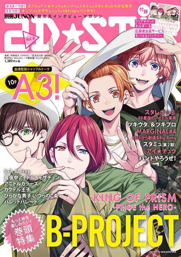 【MAGAZINE】9/29発売予定『別冊JUNON 2D☆STAR Vol.8』の表紙を阿修悠太(THRIVE)、音済百太郎・釈村帝人(MooNs)不動明謙(KiLLER KiNG)の4人で担当させて頂きました。B-PROJECT特集で録り下ろしインタビューも掲載予定です。