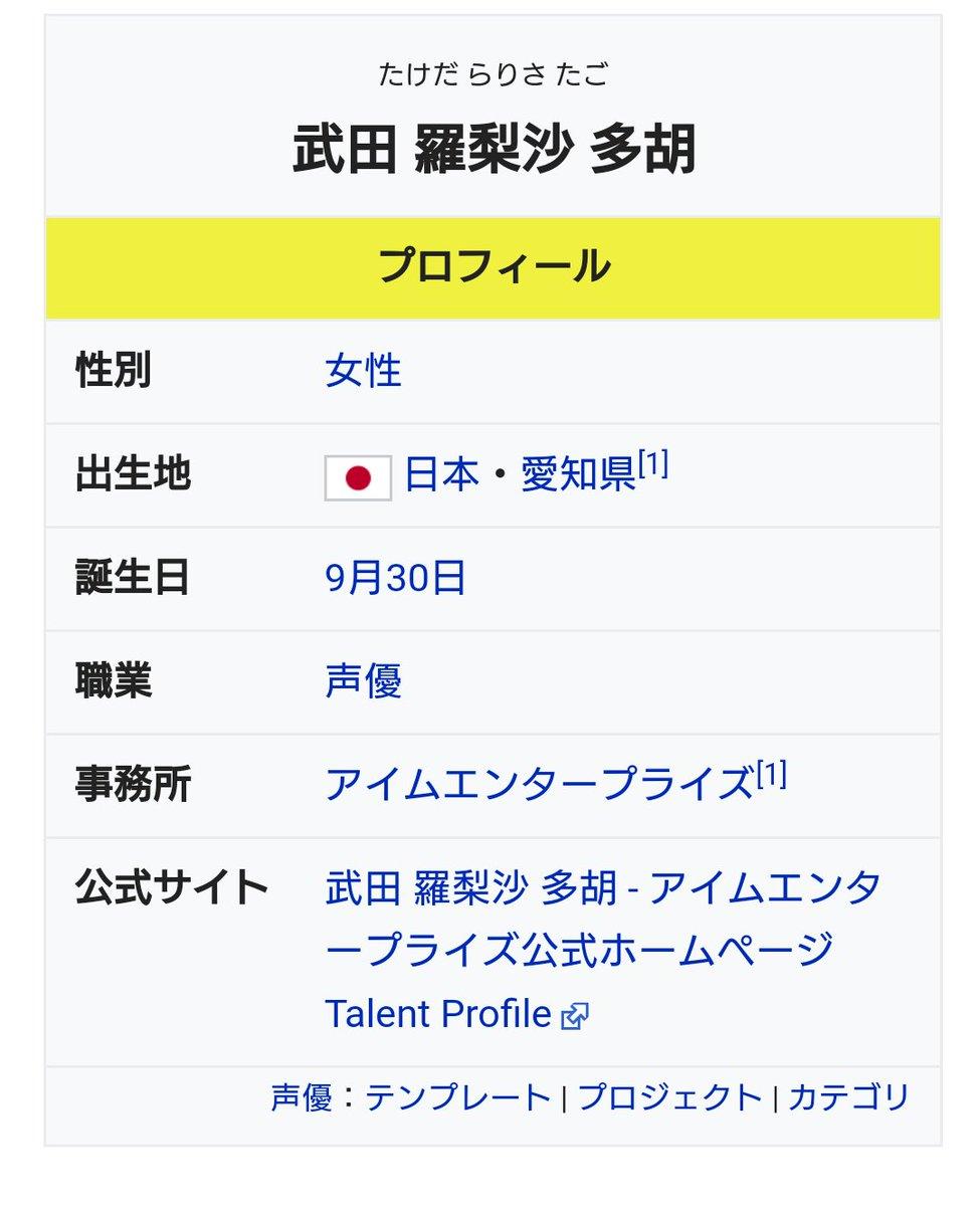 喜多見柚ちゃんのCV 武田羅梨沙多胡(たけだらりさたご)さん アイムエンタープライズの新人で約貰ったのが今年からなので本当のド新人です。