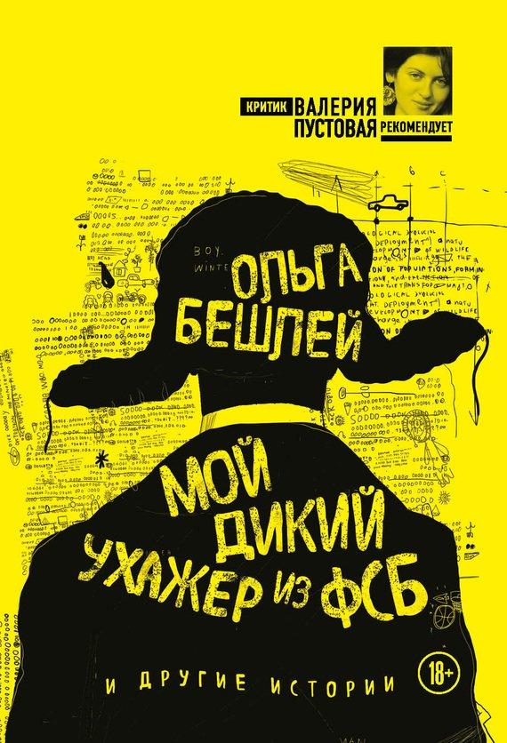 Скачать книгу портрет дориана грея бесплатно в формате fb2