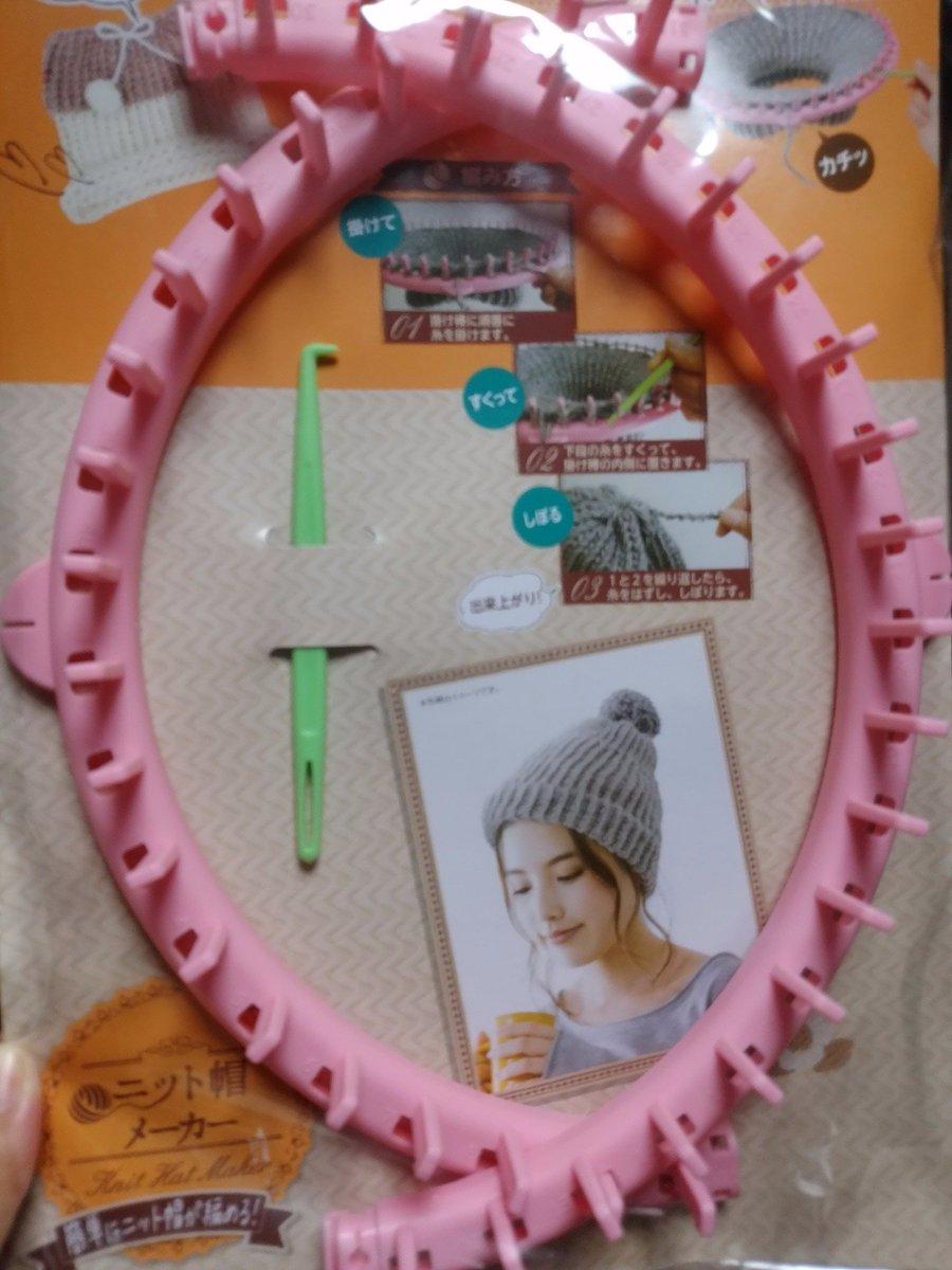 test ツイッターメディア - #Seria に久々に行ったら、昨日入荷したばかりの毛糸があった? お高めの糸で編む前に、ガシガシ使える物を編むつもり。ふんわり柔らかです。 #コースター敷物メーカー と#ニット帽メーカー も新しく出てました。これは娘達のお遊び用。 #セリア https://t.co/bV25UTgEaT