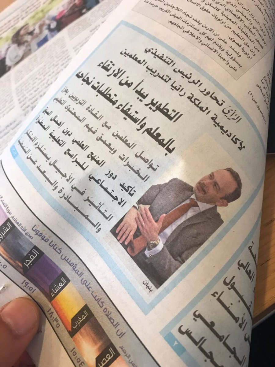 Many thx to @alrai newspaper &amp; journalist Ibrahim Alsawair for the great coverage about @QRTAJO programs and progress #jo #edu <br>http://pic.twitter.com/sVAReaCttT