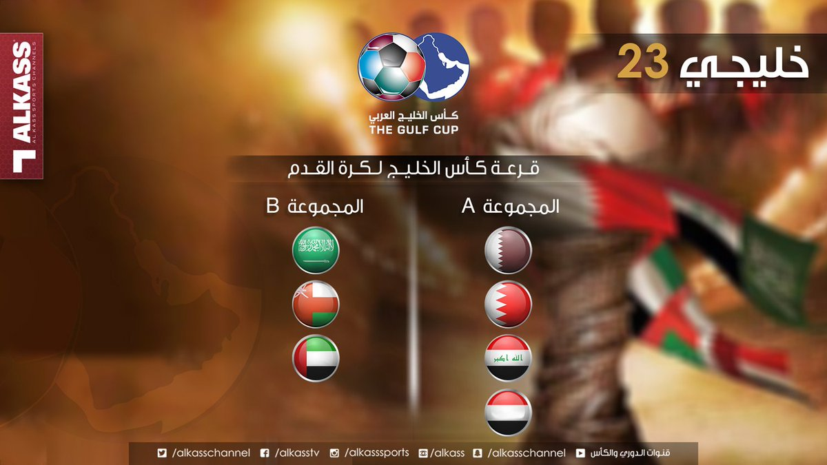 القرعة النهائية لمنافسات كأس الخليج الثالثة والعشرين #خليجي_23 #الدوحة...