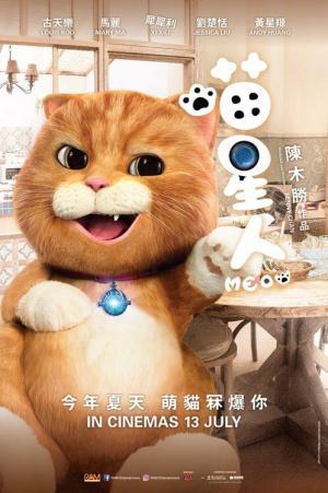 Siêu Mèo - Meow (2017)