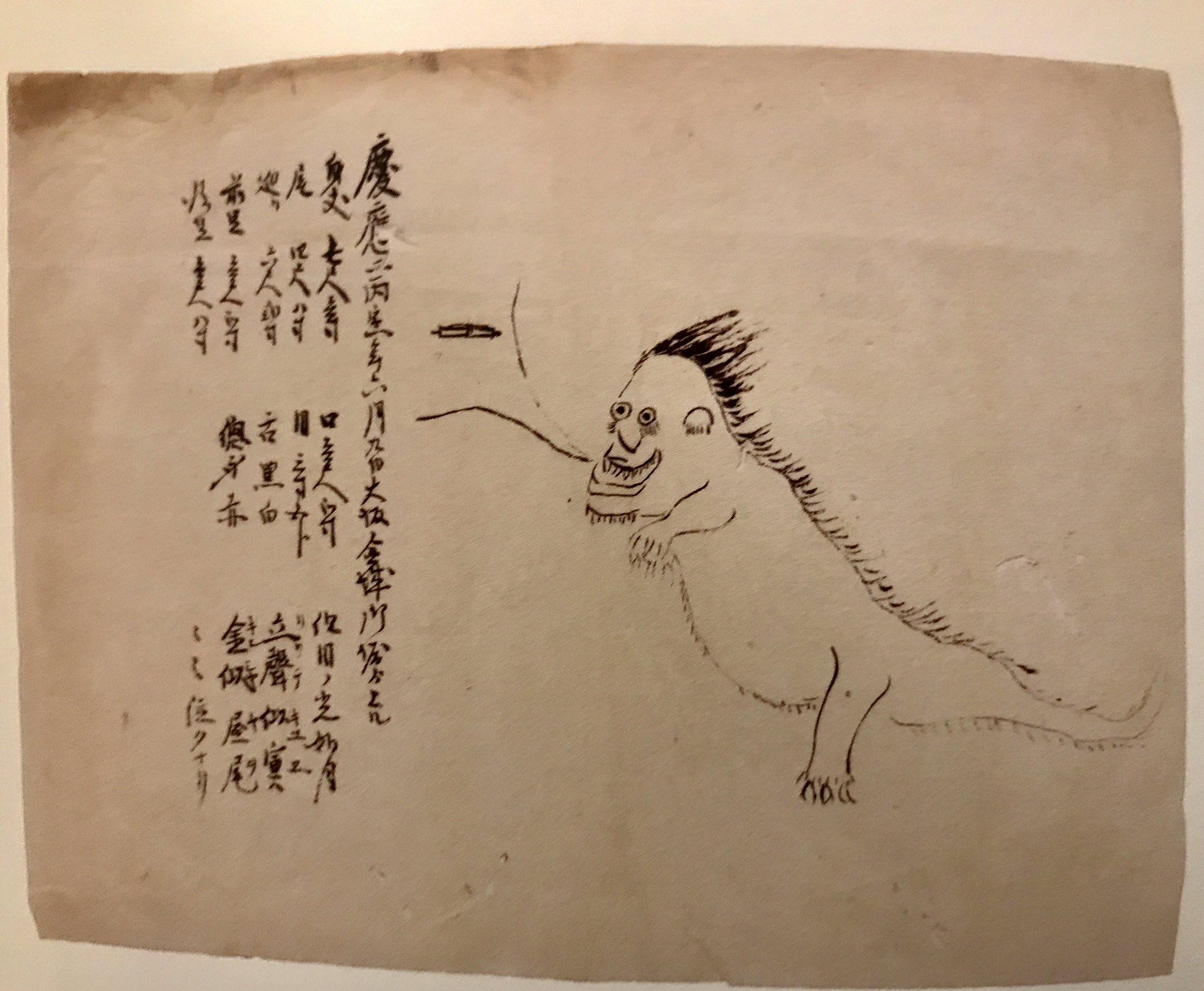 なんか凄いんだけど画力がゆるすぎる…w『日本の幻獣図譜』のゆるい幻獣が愛おしすぎるwww