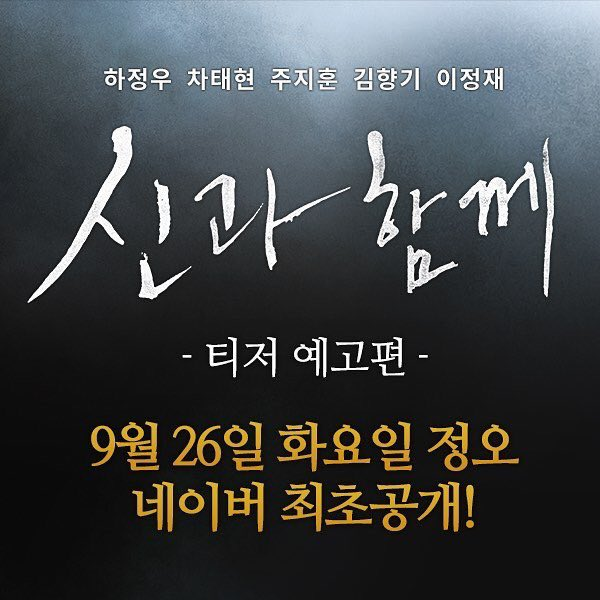 #EXO&#39;s (@weareoneEXO) squishy actor #DO Kyungsoo (D.O) movie &#39;With God&#39; trailer premieres Sept. 26th @ noon KST on Naver <br>http://pic.twitter.com/aDCJM9hOWS