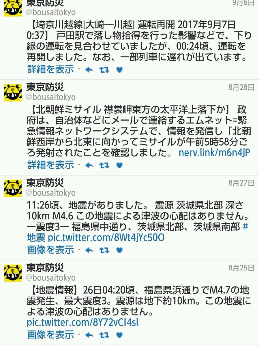 ずっと地震とかミサイルとかの防災ツイートしかしてなかったのに、急にたつき監督降板のツイートする東京防災アカウント