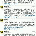 監督降板は地震やミサイルと同レベルの災害!?東京防災のツイートがおもしろい!