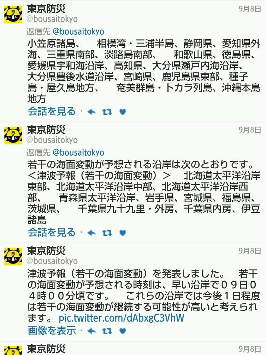 監督降板は地震やミサイルと同レベルの災害!?東京防災のツイートがおもしろいwww
