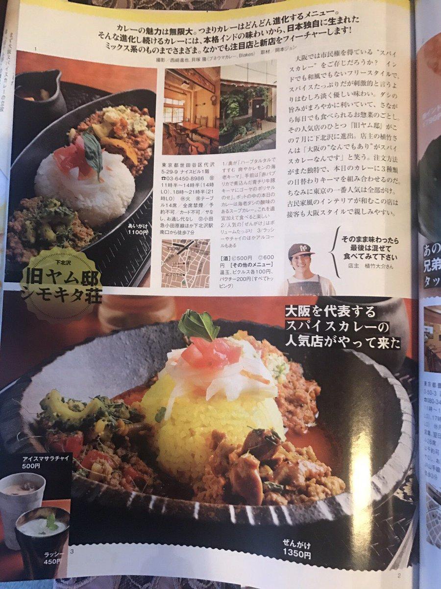 邸 シモキタ ヤム 荘 旧