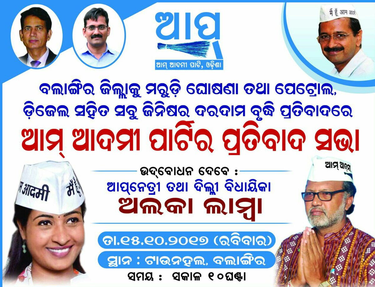 #AAP leader @LambaAlka to visit #Odisha; to address two rallies in Bolangir District on October 15.<br>http://pic.twitter.com/sWqRD3hd9c