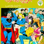 So many great memories, growing up reading the Arabic version of #SuperMan comic books in #Iraq in the 1980s! #NationalComicBookDay