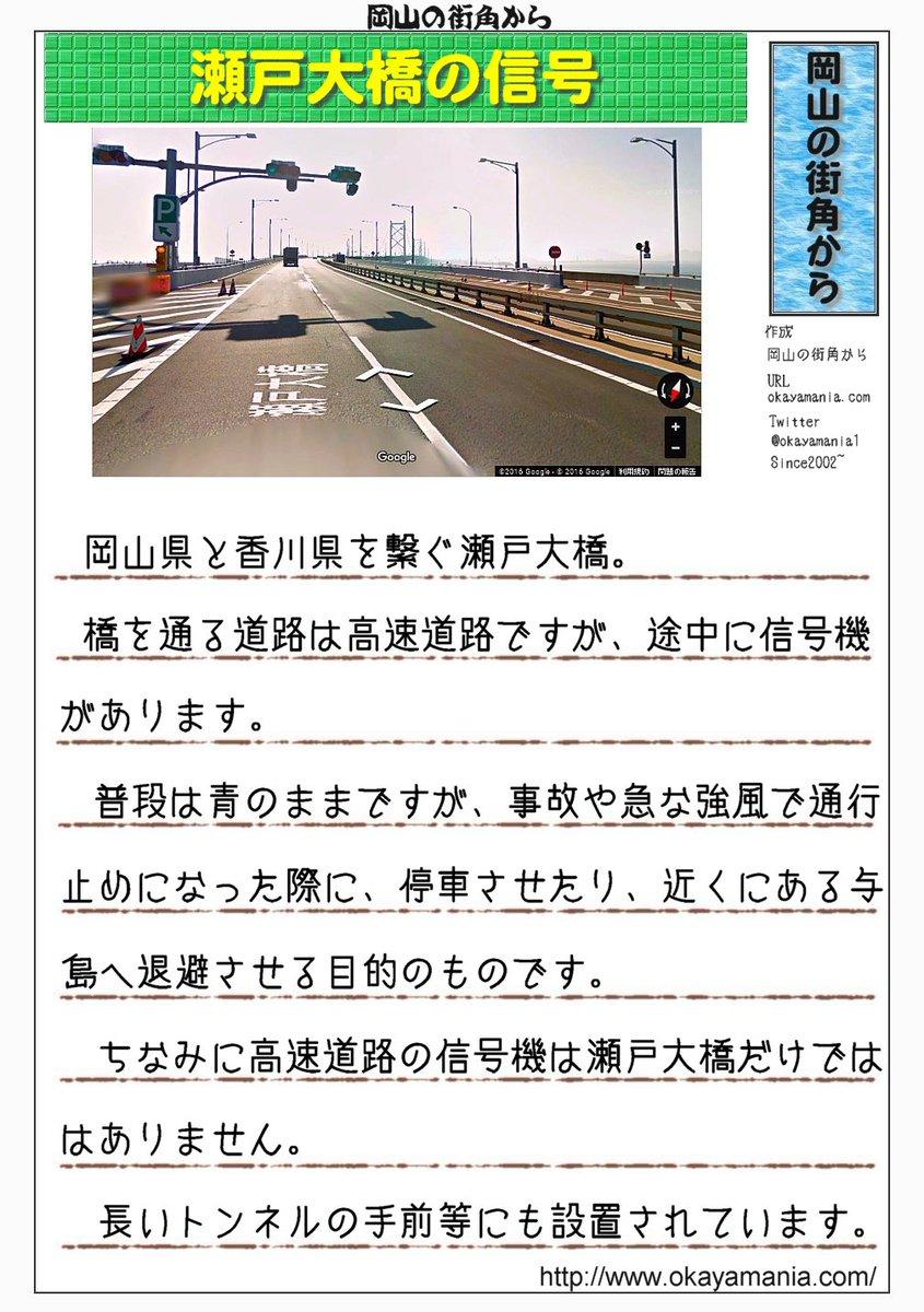 大橋 通行止め 瀬戸