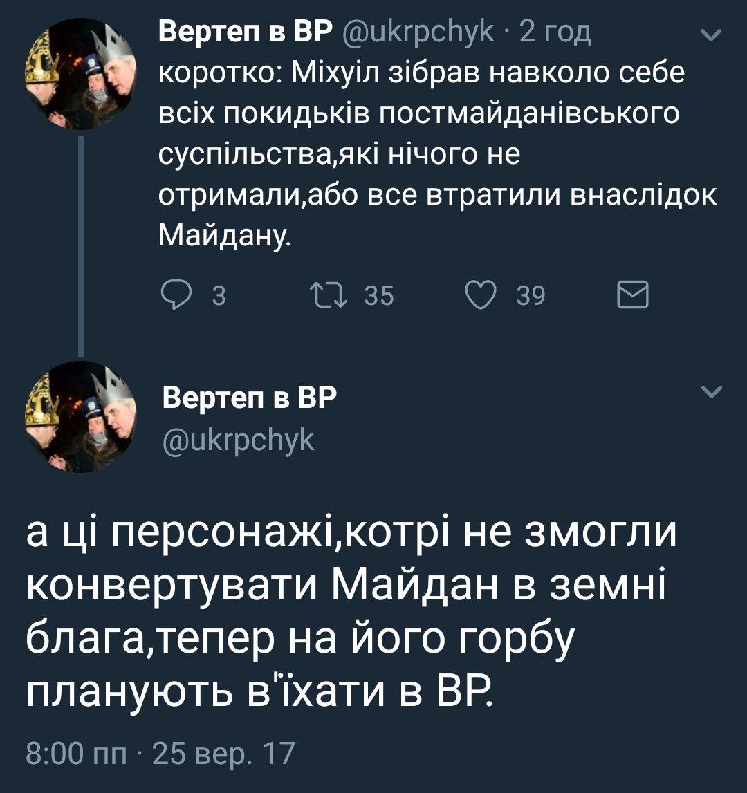 """Если не трогают ни Левочкина, ни """"Интер"""", значит, есть определенная договоренность, - нардеп Высоцкий - Цензор.НЕТ 6882"""