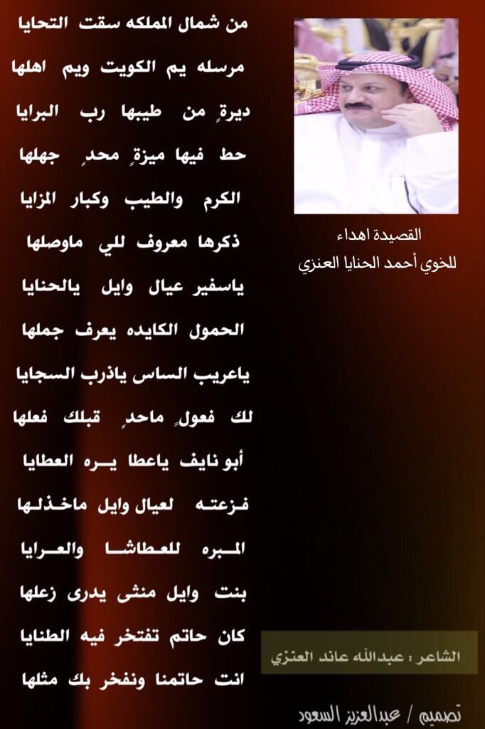 مجموعة صور لل قصيدة مدح الخوي الكفو تويتر