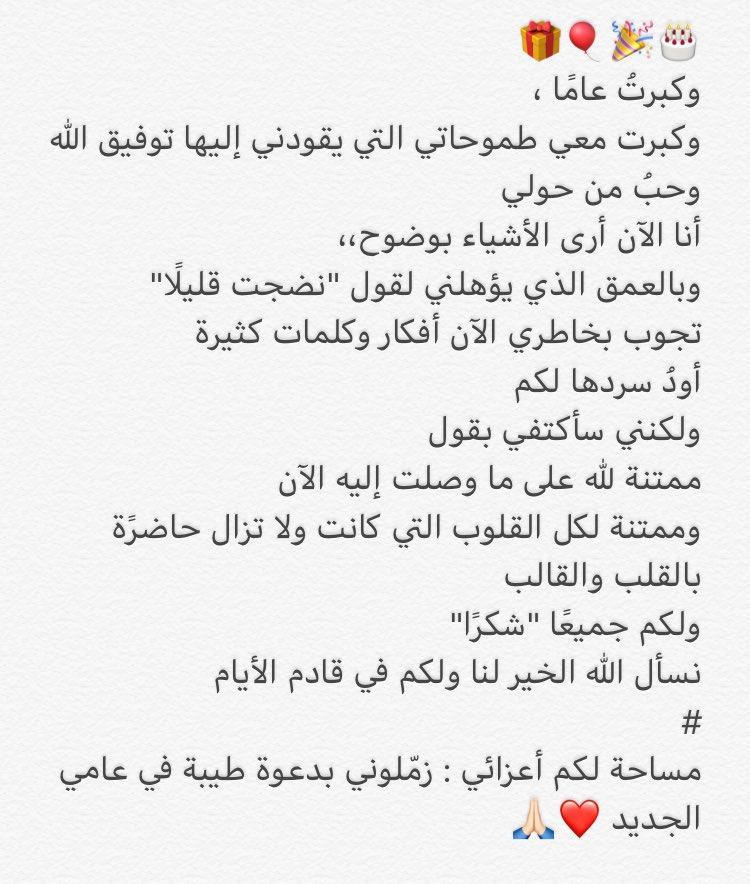 Majdi Al Rawahi On Twitter كل عام وانت في أتم الصحة والعافية ايضا غدآ سيكون عيد ميلادي
