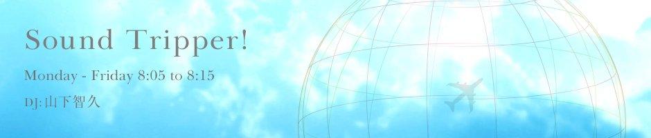 【もうすぐOn Air】Sound Tripper! (Mon.-Fri.08:...
