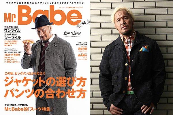 【本日発売!!】ファッション誌『Mr.Babe Magazine VOL.05』...