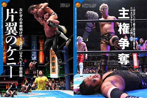 ケニーがジュースを下してUS王座防衛!9.24神戸ビッグマッチを詳報!!今週の『...