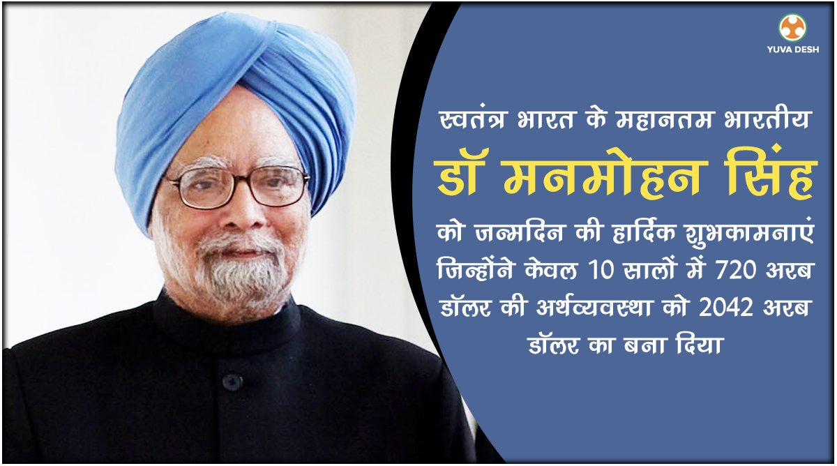 Wishing a very happy birthday to eminent economist and former Prime Mi...