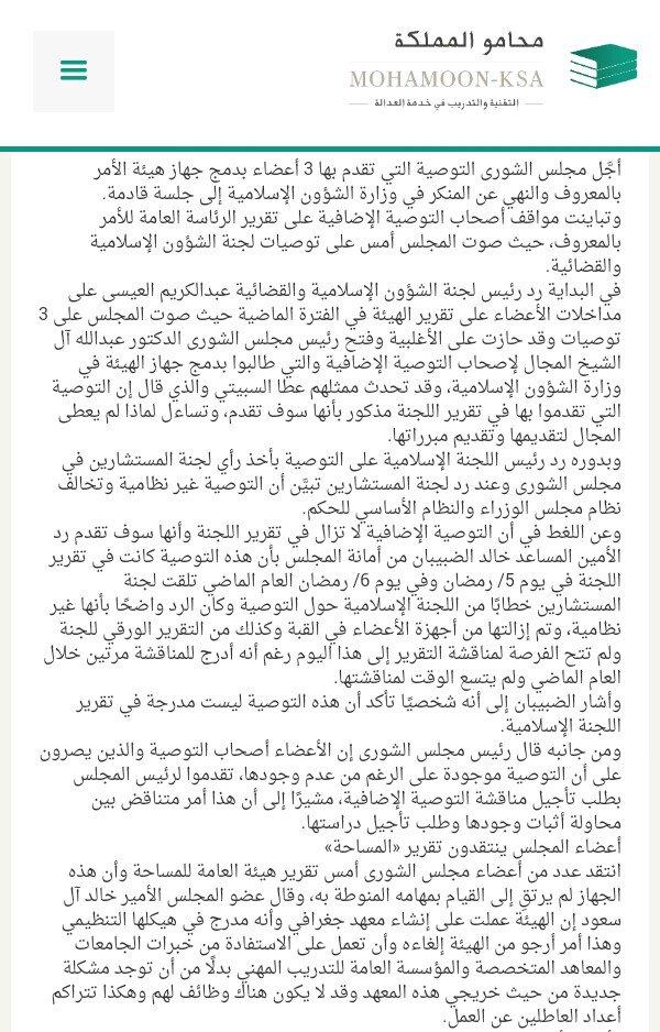 جريدة المدينة «#الشورى» يؤجل دمج «الأمر بالمعروف» في «الشؤون الإسلامية...