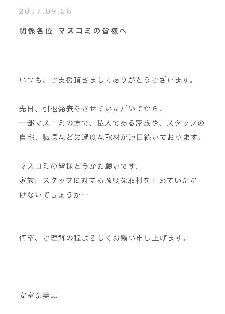 関係各位 マスコミの皆様へ namieamuro.jp/news/2017/2017…