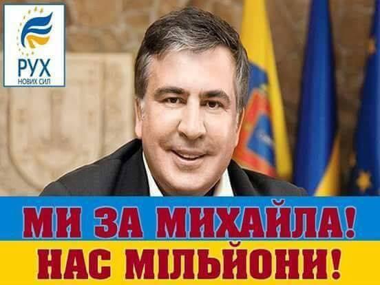 """""""Луценко как Генеральный прокурор должен отвечать за эту ложь"""", - Залищук отвергла обвинения в препятствовании аресту Саакашвили - Цензор.НЕТ 1044"""