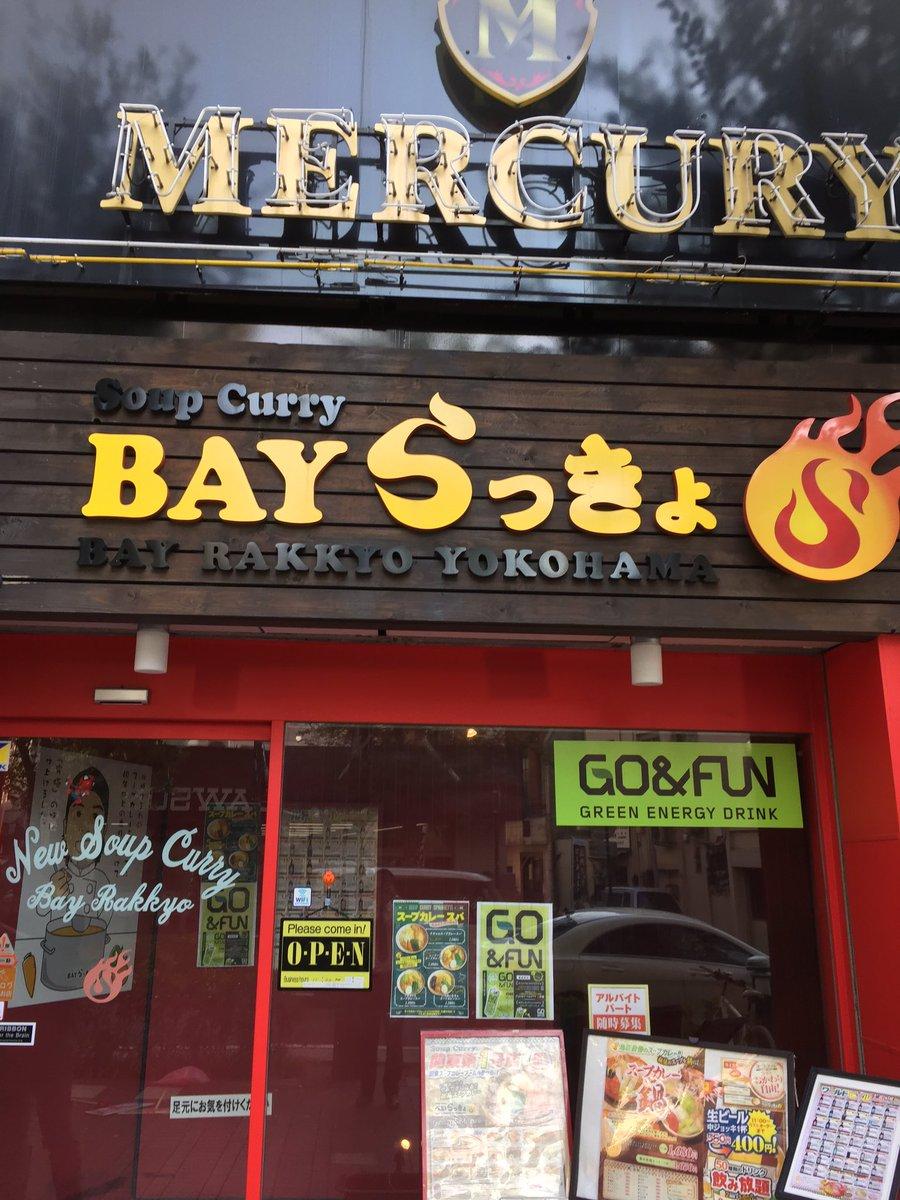 横浜市中区馬車道【BAYらっきょ】 『チキンカレー』  スープカレーのお店!辛さも旨味も最高でした!チキンが凄い柔らかく美味しかったです! #飯テロ #カレー #スープカレー #お腹ペコリン部 #ディナー #横浜グルメ  #BAYらっきょpic.twitter.com/y1pn8FyQZ0