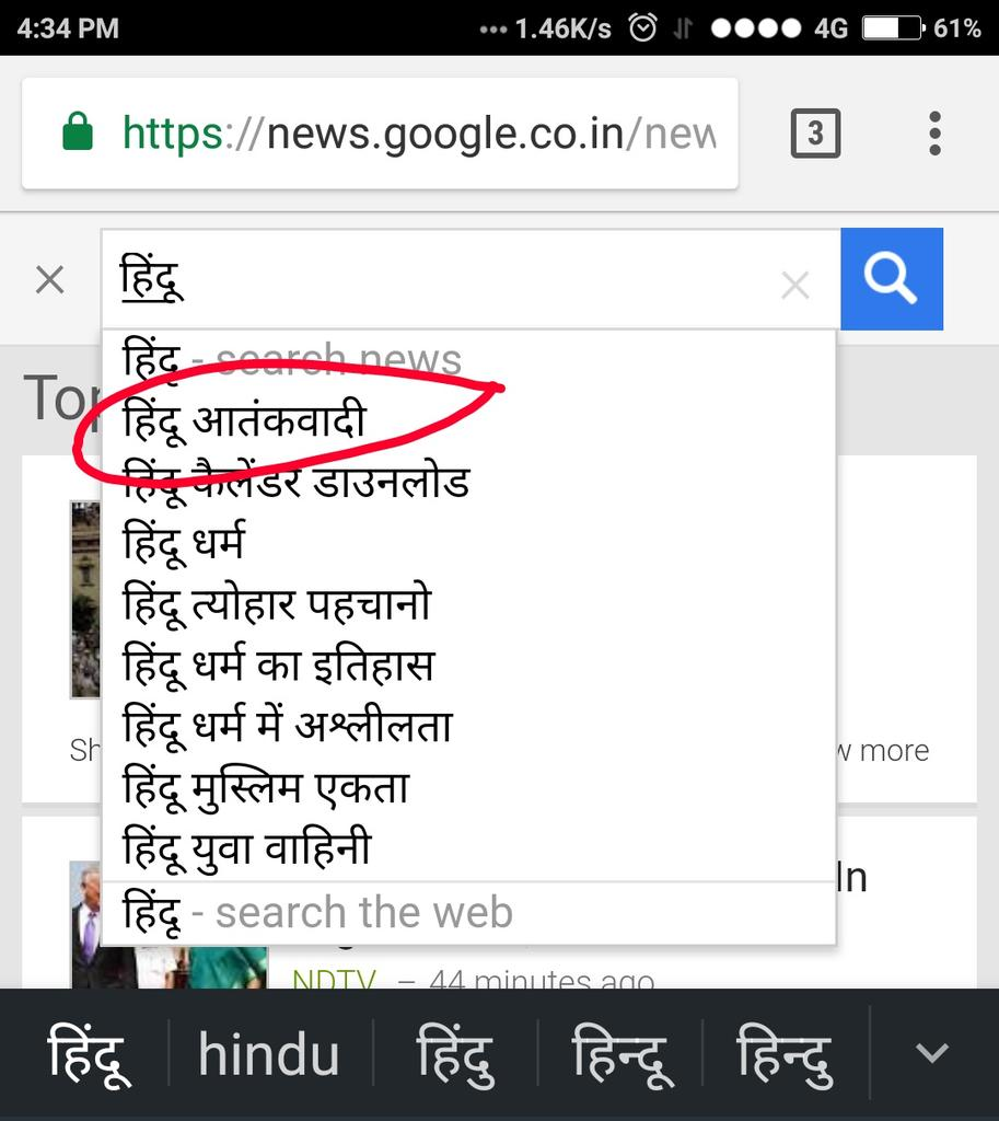 @ShankhNaad @Google don&#39;t u think #google news search results r biased #हिंदू #मुस्लिम #ख्रिश्चन #SearchEngine #searchResult <br>http://pic.twitter.com/7UMAXDsnXY