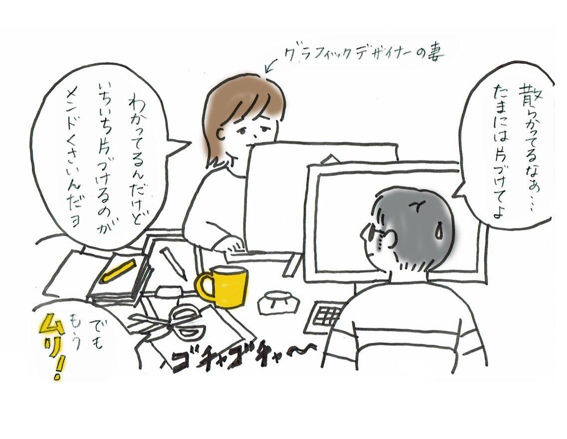 「散らかってるから片づけて!」  僕の心の叫びから、妻がこんなものを作りました。最初はただの箱かと思ったけど、ほんとに机がきれいになってるし。  ズボラな人でも書類をポイポイ放り込むだけ。これで仕事がはかどる人が増えたらいいなあ。  hi-mojimoji.com/workers-box/