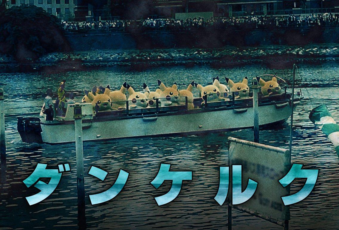 横浜のポケモンイベで撮ってきたピカチュウの船上グリーティング、写真見せた友人5人中4人がこう言いますので…
