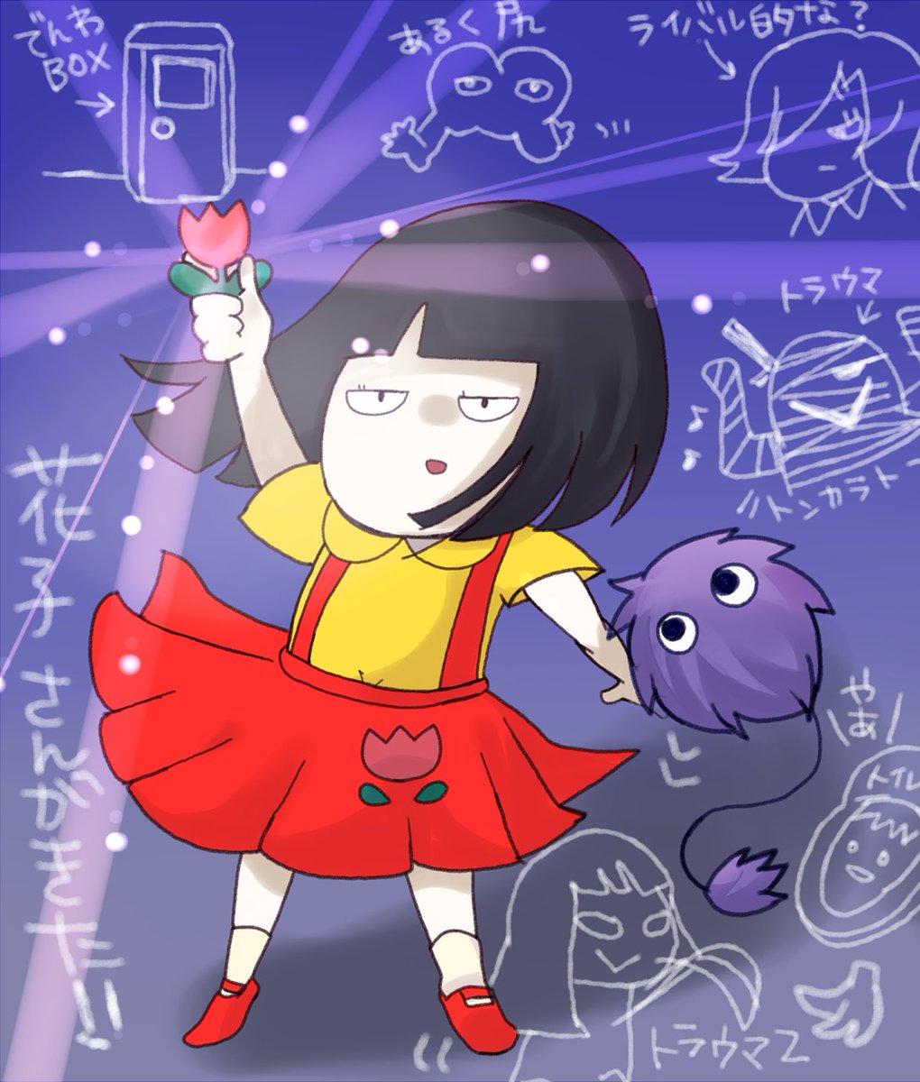 ほ わ ほ わ 花子 さん