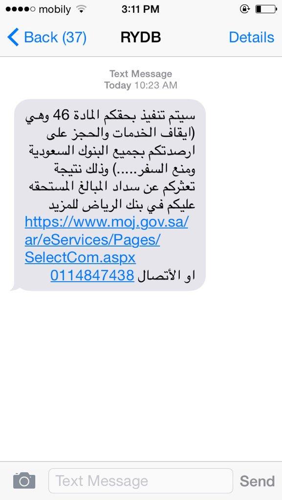 Simah I سمة On Twitter أخي الكريم سمة ليس لها علاقة في إيقاف الخدمات أو المنع من السفر