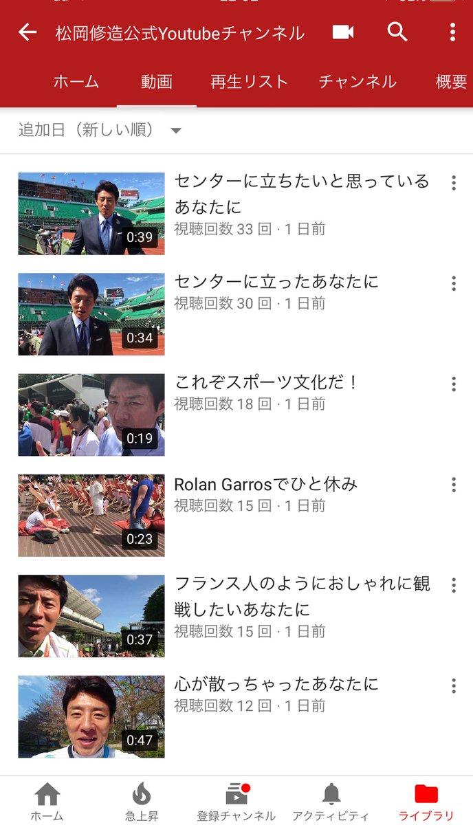 いつの間にか松岡修造の公式チャンネルができたとは…もっと広めて熱くなれよ!