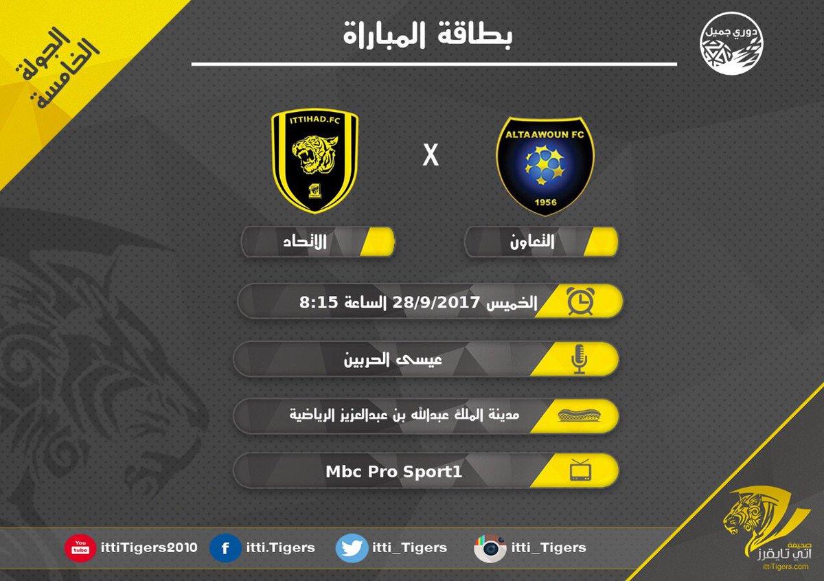 Image result for الاتحاد والتعاون