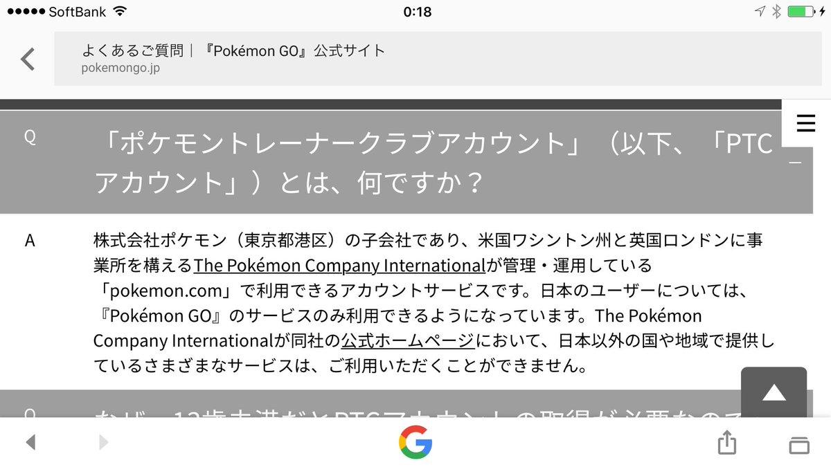 """ポケモンgo攻略@gamebox on twitter: """"現在ログイン障害が発生してい"""