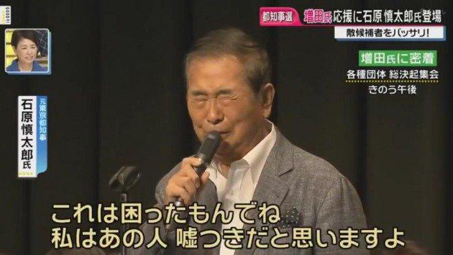 これがつい去年のことだった・・・1年で嘘つきまくり、もう東京ボロボロ・・・ 石原慎太郎は事実しか言ってなかったのに。